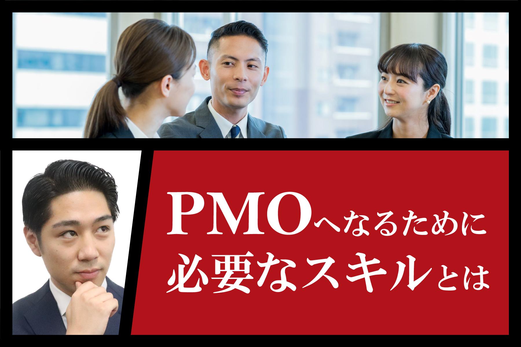 PMOにキャリアアップする方法を解説する男性