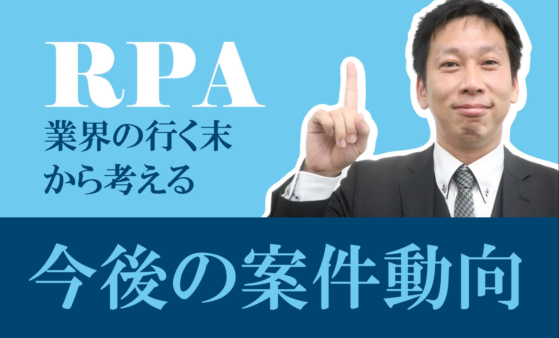 RPA業界とRPAエンジニアの将来について解説する男性