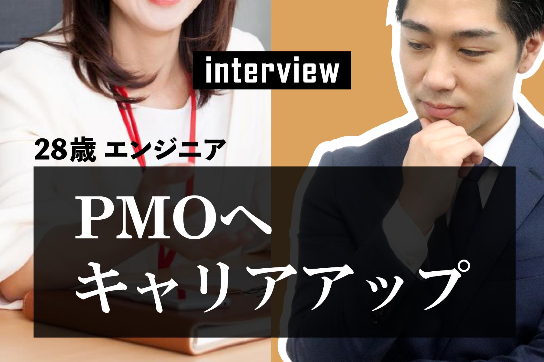 PMOにキャリアアップしたエンジニアと男性エージェントの対談の様子
