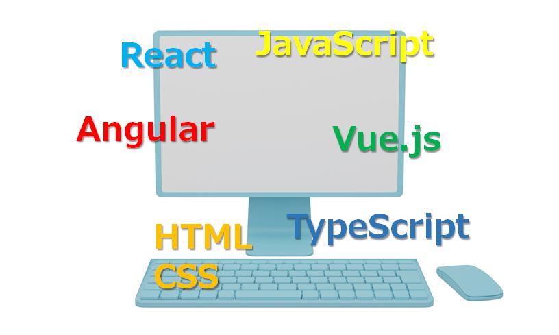 フロント開発言語の種類