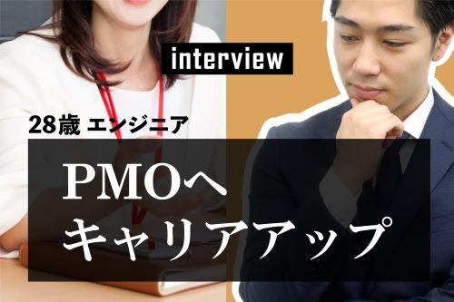 ITエンジニアからPMOにキャリアアップした女性と人材エージェントの対談の様子
