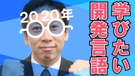 2020年に学ぶべきITエンジニアの開発言語について解説する人材エージェント