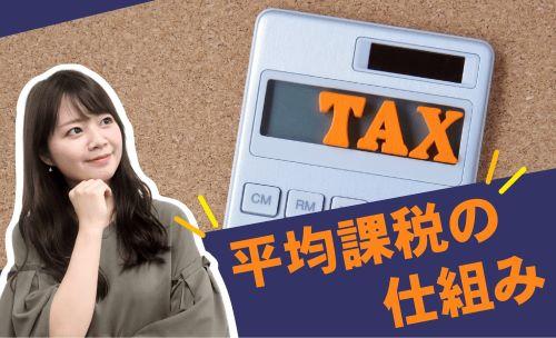 平均課税の仕組みについて説明する人材エージェント
